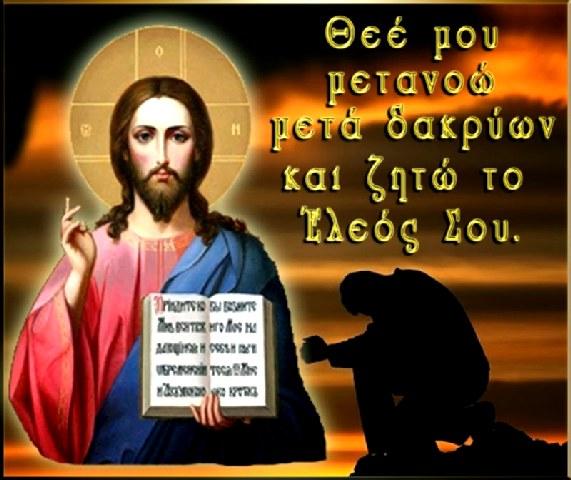 Ο Χριστός μας δίνει τη δυνατότητα να μιλάμε μαζί Του.
