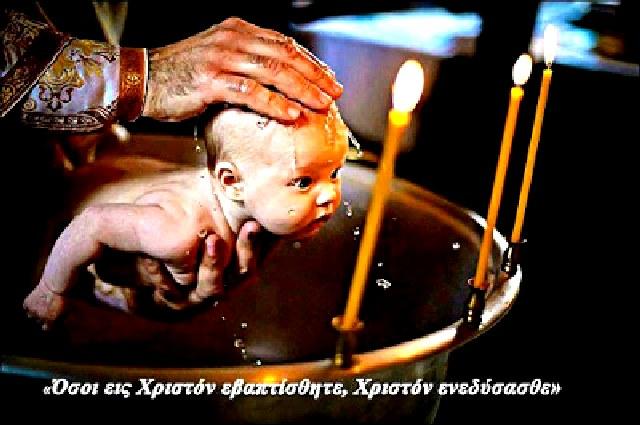 Είναι σωστό να βαπτίζονται τα μωρά αφού δεν πιστεύουν;