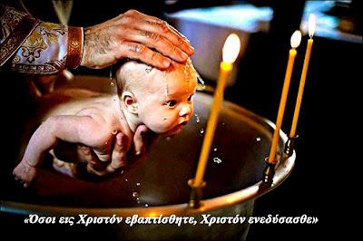 Θαύματα στο μυστήριο του Αγίου Βαπτίσματος