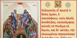 Πεντηκοστήν εορτάζομεν και Πνεύματος Αγίου Επιδημίαν