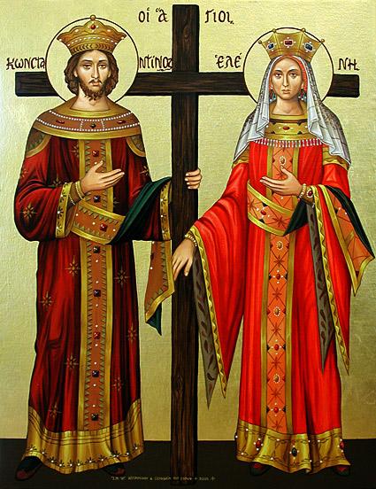 Κωνσταντίνου και Ελένης