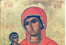 Η Σύλληψις της Θεοπρομήτορος Άννης, μητρός της Υπεραγίας Θεοτόκου