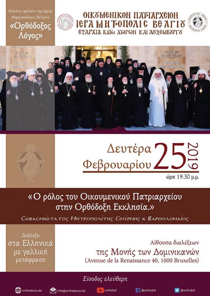 Ο ρόλος του Οικουμενικού Πατριαρχείου στην Ορθόδοξη Εκκλησία.