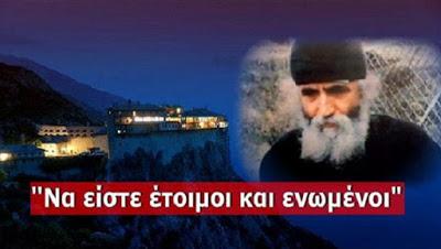 Γέροντας Παΐσιος - ΦΩΣ ΦΑΝΑΡΙ « Ο Τούρκος πριν χτυπήσει στο ΑΙΓΑΙΟ θα προκαλέσει κρίση στα Δυτ. Βαλκάνια»