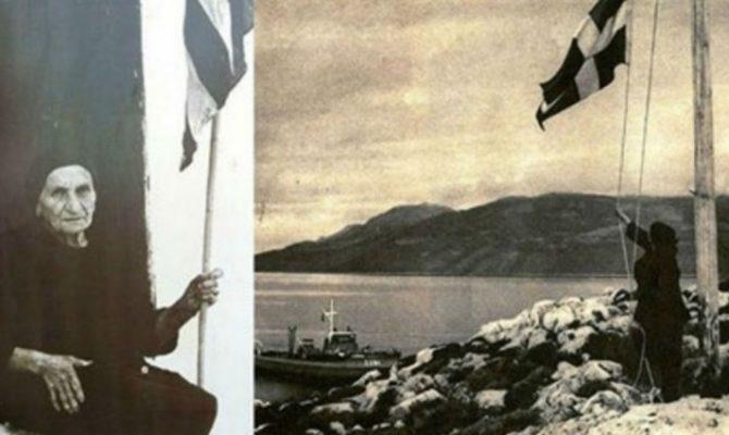 Η Γυναίκα που σήκωνε την Ελληνική Σημαία κάθε πρωί για 40 χρόνια στο ακριτικό της νησί
