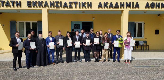 Ορκωμοσία αποφοίτων την Ανωτάτης Εκκλησιαστικής Ακαδημίας Αθηνών και Ιερό Ευχέλαιο