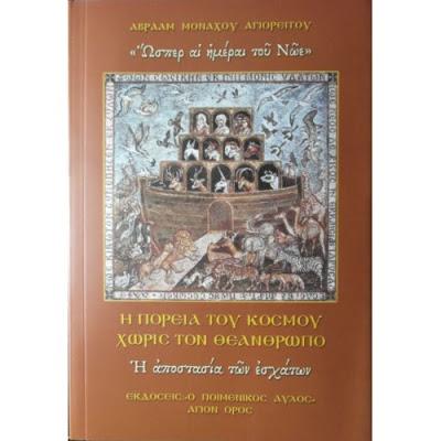 Από το βιβλίο του Αβραάμ Μοναχού Αγιορείτη: «Η ΠΟΡΕΙΑ ΤΟΥ ΚΟΣΜΟΥ ΧΩΡΙΣ ΤΟΝ ΘΕΑΝΘΡΩΠΟ – Η αποστασία των εσχάτων»