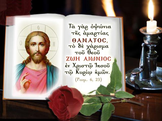 Γιατί ο Θεός όρισε να είναι άγνωστη η ώρα του θανάτου μας; (Αγ. Ιωάννη Χρυσσοστόμου)