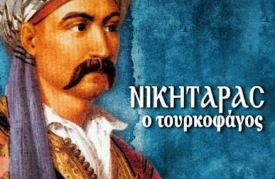 Με 200 παλικάρια όλα κι όλα... ο Νικηταράς ο Τουρκοφάγος ξεπαστρεύει σαν σήμερα στα Δολιανά 6.000 Τούρκους και ξεκινά το διάβα του στην Ιστορία