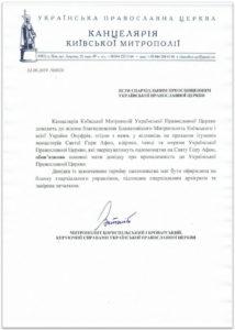Οι πατέρες των Μονών του Αγίου Όρους ζήτησαν από τον Μακαριώτατο Μητροπολίτη Ονούφριο να προσκομίσει τους προσκυνητές με πιστοποιητικά της Ουκρανικής Ορθόδοξης Εκκλησίας, τα οποία θα επιβεβαιώνουν την υπαγωγή τους στην κανονική Εκκλησία.Η Ένωση Ορθοδόξων Δημοσιογράφων δημοσιεύει μια εγκύκλιο της Μητροπόλεως Κιέβου της Ουκρανικής Ορθόδοξης Εκκλησίας, σύμφωνα με την οποία όλοι οι προσκυνητές από την Ουκρανία που επισκέπτονται το Άγιον Όρος θα πρέπει να φέρουν μαζί τους, εκτός από τα συνηθισμένα έγγραφα (διαβατήριο και διαμονητήριο), και ένα πιστοποιητικό το οποίο θα επιβεβαιώνει την υπαγωγή τους στην κανονική Εκκλησία. Όπως αναφέρεται στο έγγραφο που εστάλη σε όλους τους επισκόπους των επαρχιών της Ουκρανικής Ορθόδοξης Εκκλησίας, η πρωτοβουλία αυτή ξεκίνησε από μοναχούς του Αγίου Όρους: «Το Γραφείο της Μητροπόλεως Κιέβου της Ουκρανικής Ορθόδοξης Εκκλησίας, με την ευλογία του Μακαριωτάτου Μητροπολίτη Κιέβου και Πάσης Ουκρανίας Ονουφρίου, σας ενημερώνει ότι κατόπιν αιτήματος των πατέρων του Αγίου Όρους, οι κληρικοί, μοναχοί και λαϊκοί της Ουκρανικής Ορθόδοξης Εκκλησίας που επισκέπτονται το Άγιον Όρος θα πρέπει να φέρουν μαζί τους βεβαίωση ότι ανήκουν στην Ουκρανική Ορθόδοξη Εκκλησία.  Το πιστοποιητικό που αναφέρει την περίοδο παραμονής πρέπει να συμπληρωθεί στο επιστολόχαρτο της Επισκοπής, υπογεγραμμένο και σφραγισμένο από τον επίσκοπο της επαρχίας». Όπως αναφέρθηκε νωρίτερα, οι εγκαταβιούντες πολλών Σκητών του Άθωνος απευθύνθηκαν στην Κοινότητα του Αγίου Όρους με το αίτημα να απαγορευθεί η είσοδος των Ουκρανών σχισματικών στην επικράτεια του Αγίου Όρους.  Μετάφραση Φαίη Πηγή Union of Orthodox Journalists