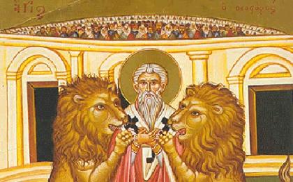 Ο Άγιος Ιγνάτιος και ο φόβος του θανάτου. Τον φοβήθηκε ο φόβος