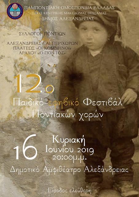 12ο Παιδικό-Εφηβικό Φεστιβάλ Ποντιακών Χορών του Σ.Πο.Σ. Κεντρικής Μακεδονίας - Θεσσαλίας