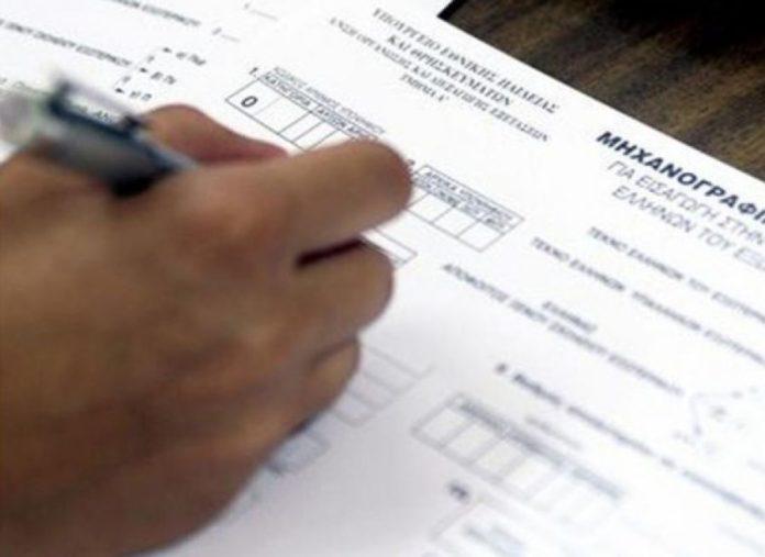 Πανελλήνιες Εξετάσεις 2019: Ξεκινά σήμερα η υποβολή μηχανογραφικών - Τι πρέπει να προσέξουν οι υποψήφιοι