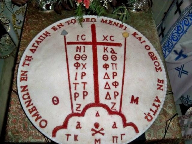 Τι είναι το κόλλυβο; Πως προέκυψε στην παράδοση της εκκλησίας μας;