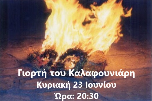 Γιορτή του Αγίου Ιωάννη του
