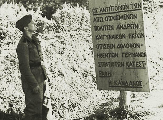 Σαν σήμερα 3 Ιουνίου οι Γερμανοί κατέστρεψαν ολοσχερώς την Κάνδανο σκοτώνοντας 180 κατοίκους της