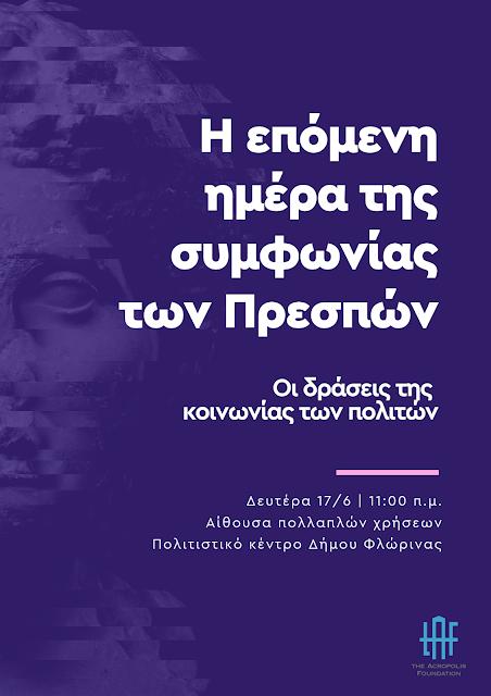 Δεν ξεχνάμε, δεν επαναπαυόμαστε - Η επόμενη ημέρα της συμφωνίας των Πρεσπών - Οι δράσεις της κοινωνίας των πολιτών