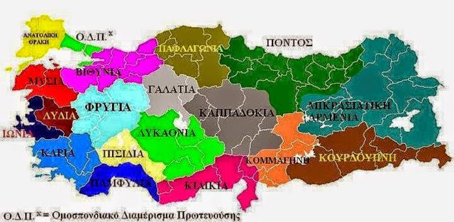 Να σας θυμίσω τις πραγματικές ονομασίες των περιοχών της Μικράς Ασίας