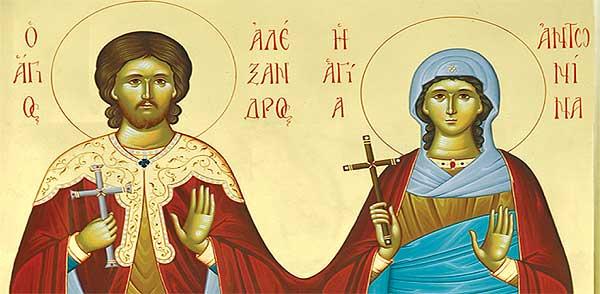 Άγιοι Αλέξανδρος και Αντωνίνα. 10 Ιουνίου ε.ε.