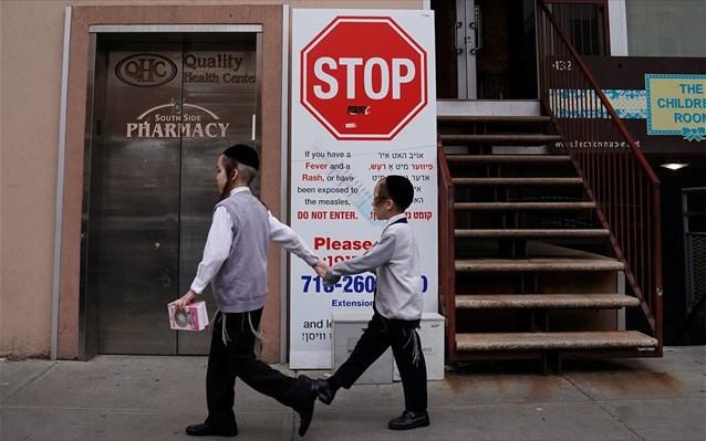 Η Νέα Υόρκη καταργεί τη θρησκευτική εξαίρεση στον εμβολιασμό εξαιτίας της επιδημίας ιλαράς
