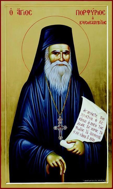 Άγιος Πορφύριος : Να βάλομε την πρίζα της καρδιάς μας στην αγάπη του Χριστού, για να ενωθούμε μαζί Του.