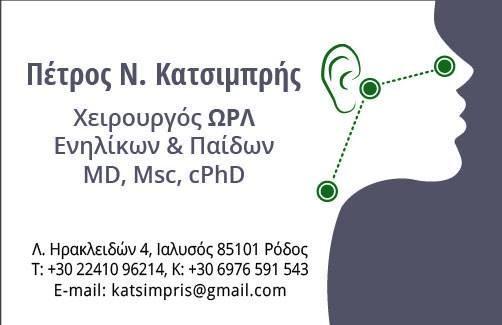 πέτρος καμπίρης ΩΡΛ