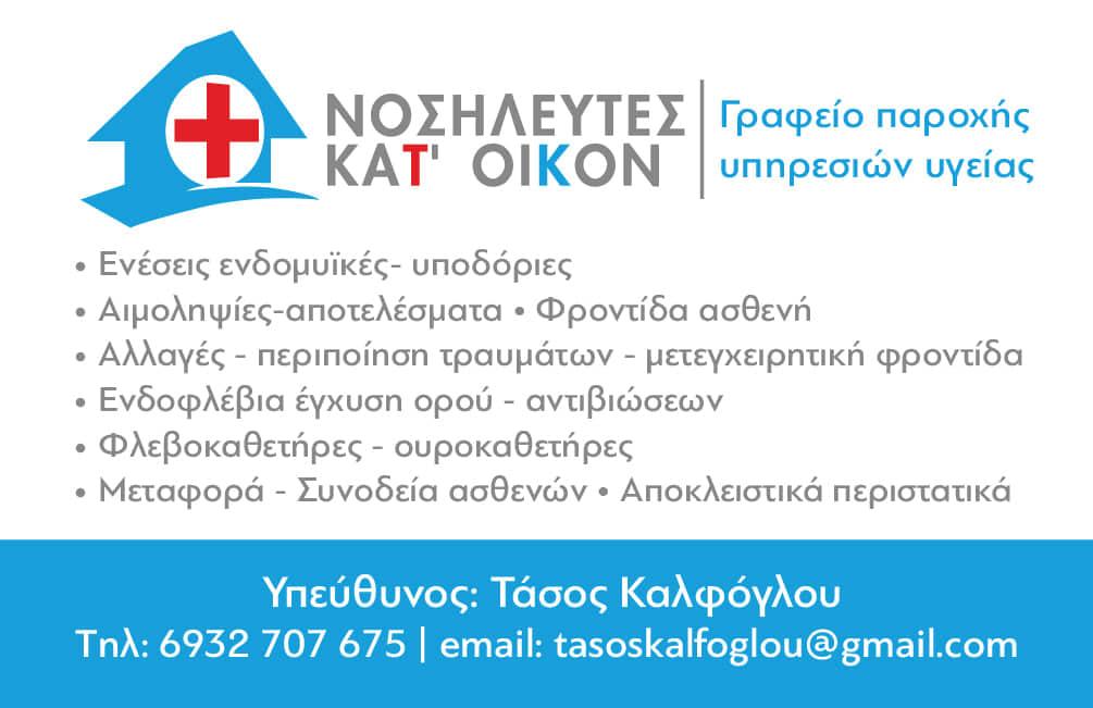 νοσηλευτες κατ οικον