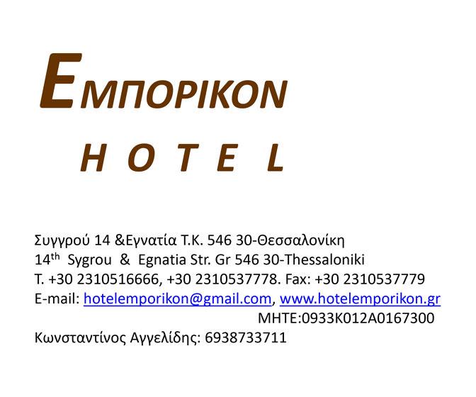 hotel εμπορικόν